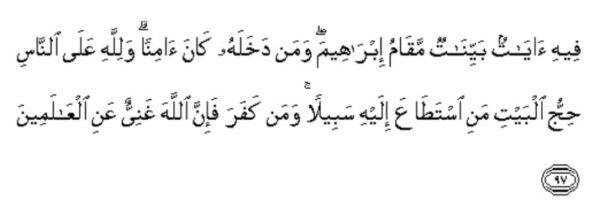 Surah Ali-Imran ayat 97